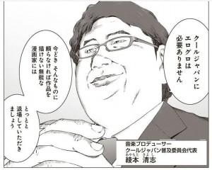 筒井哲也秋元3
