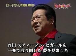 草野仁伝説スティーブンセガール