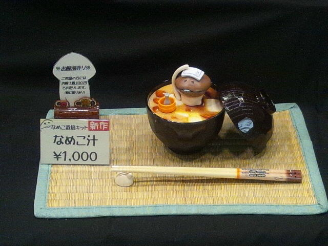 ワンフェス201302103なめこ汁